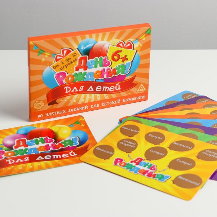 Игра на праздник для детей «День рождения!», фанты