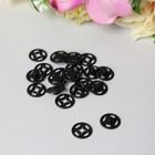 Кнопки пришивные для одежды, 1шт, d=13мм, цвет чёрный