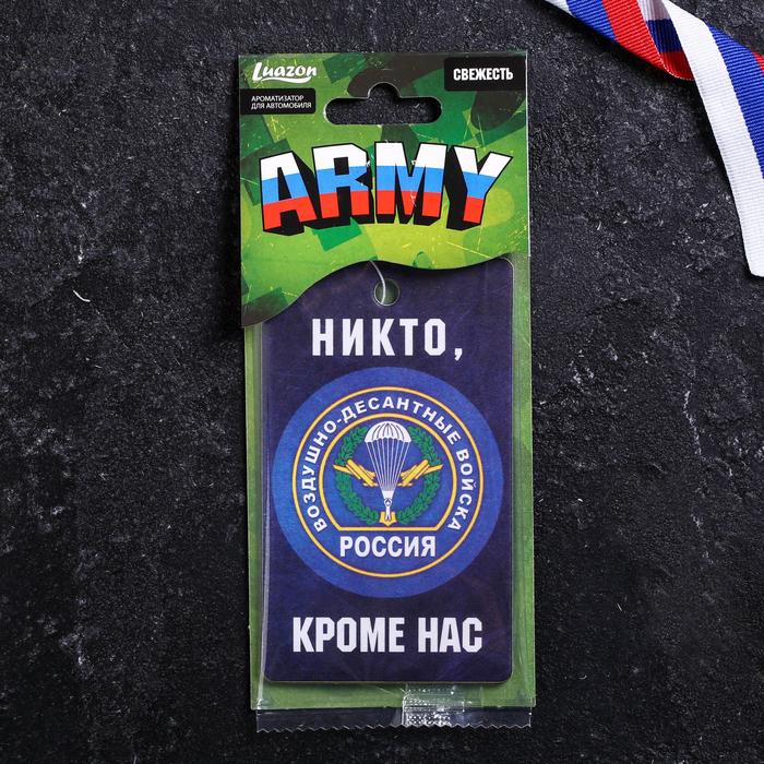 """Ароматизатор в авто серия ARMY """"ВДВ"""""""
