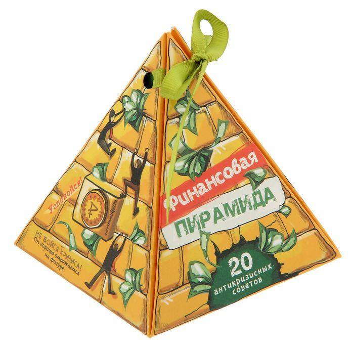 """Гадания-пожелания в коробке """"Финансовая пирамида"""""""