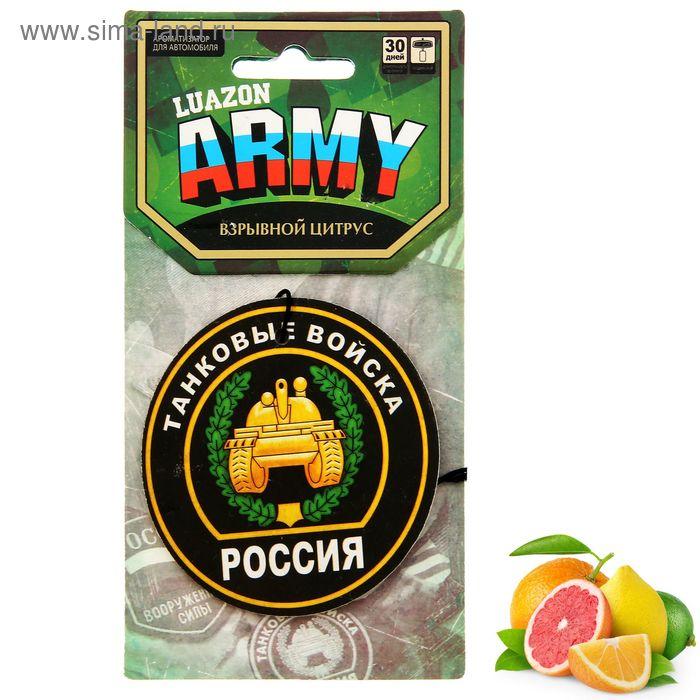 """Ароматизатор в авто серия ARMY """"Танковые войска"""""""