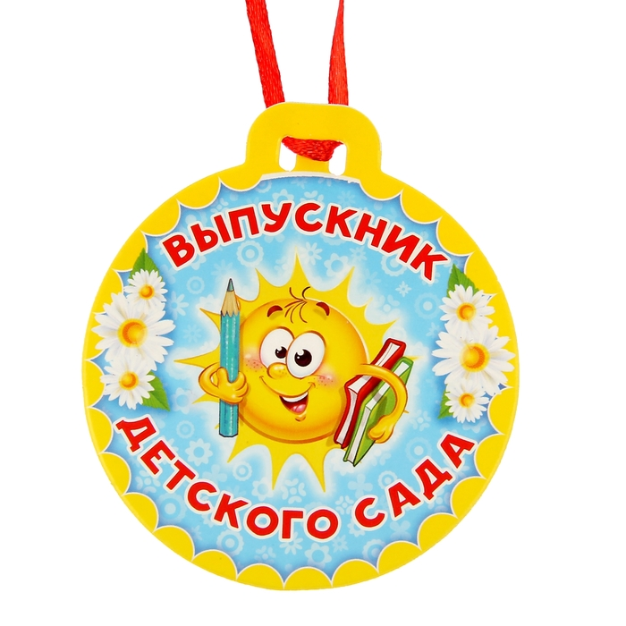 Открытки добрым, медали выпускникам детского сада шаблоны