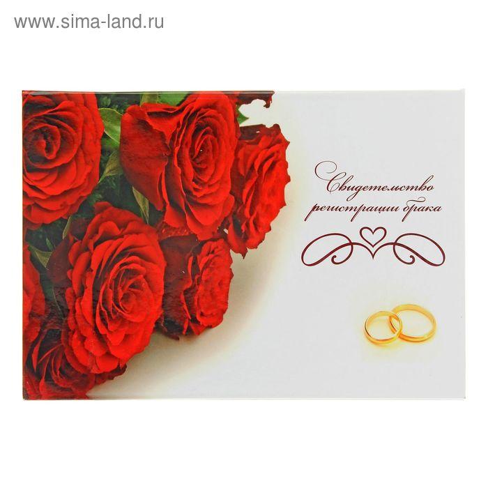 """Свидетельство о заключении брака  """"Кольца"""" красные розы"""