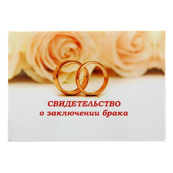 """Папка для свидетельства о заключении брака """"Кольца"""", белый фон, А5, ламинированное"""