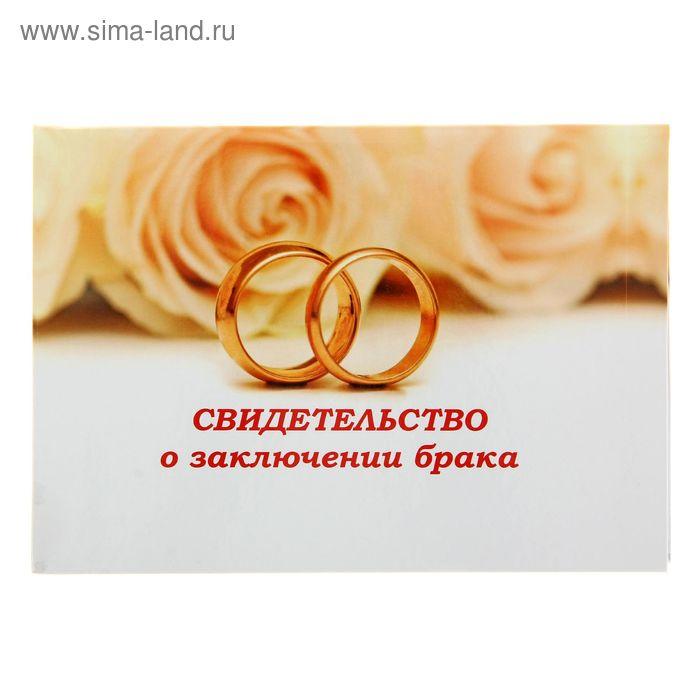 """Свидетельство о заключении брака """"Кольца"""", белый фон, 20,5 х 14,2 см, ламинированное"""