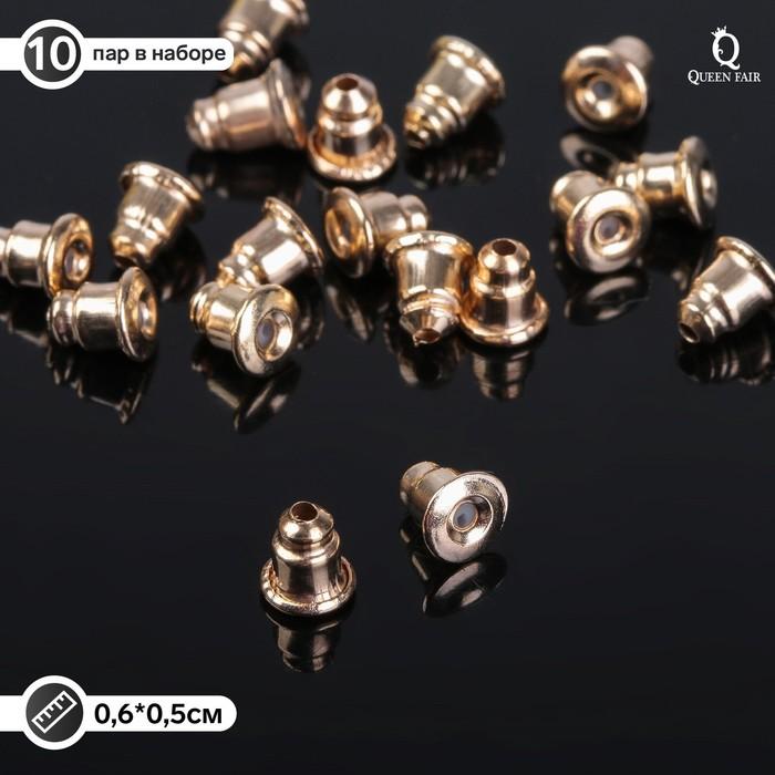 Заглушки для швенз и пусет (10 пар набор), цвет золото