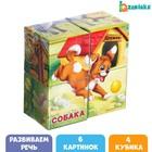 Кубики «Домашние животные», картон, 4 штуки