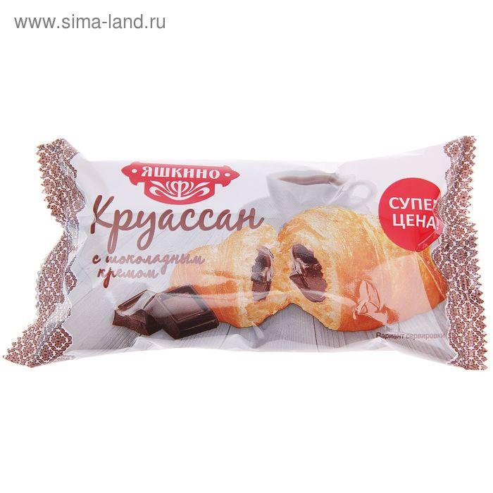 """Круассан """"Яшкино"""", с шоколадным кремом, 45 г"""