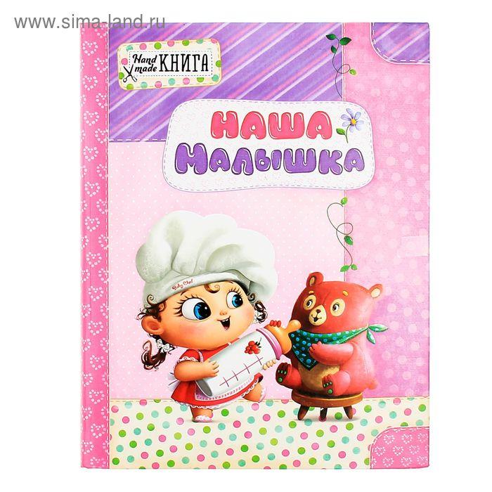 """Ежедневник-смешбук на гребне """"Наша малышка"""", твёрдая обложка, 50 страниц"""