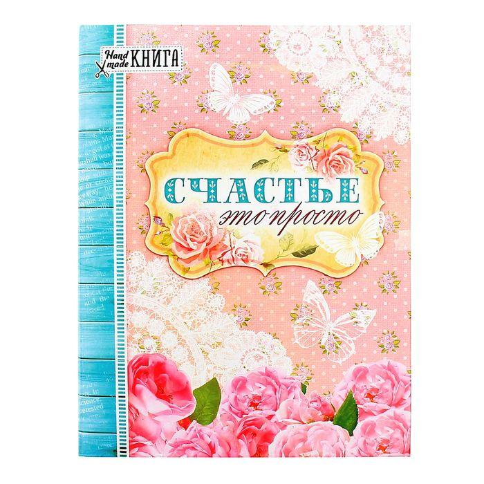 """Ежедневник-смешбук на гребне """"Счастье - это просто"""", твёрдая обложка, 52 страницы"""