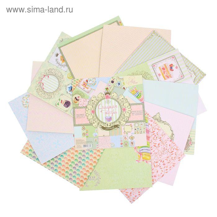 Набор бумаги для скрапбукинга «Сладкие грёзы», 12 листов, 29,5 х 29,5 см