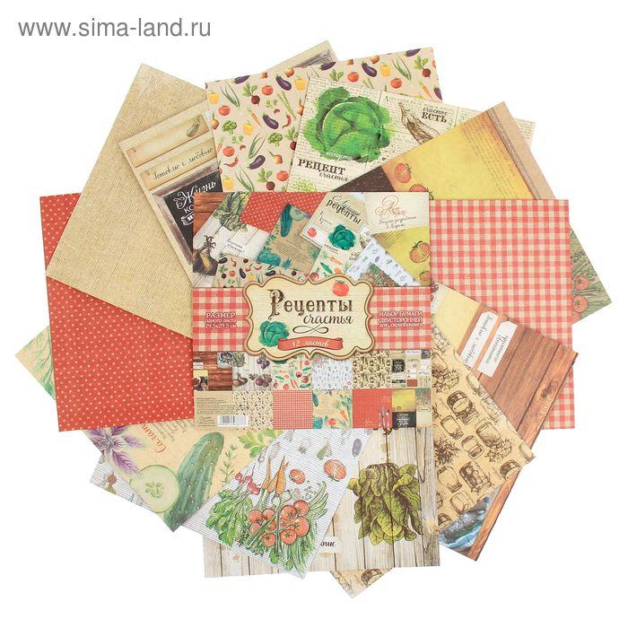 Набор бумаги для скрапбукинга «Рецепты счастья», 12 листов, 29,5 х 29,5 см