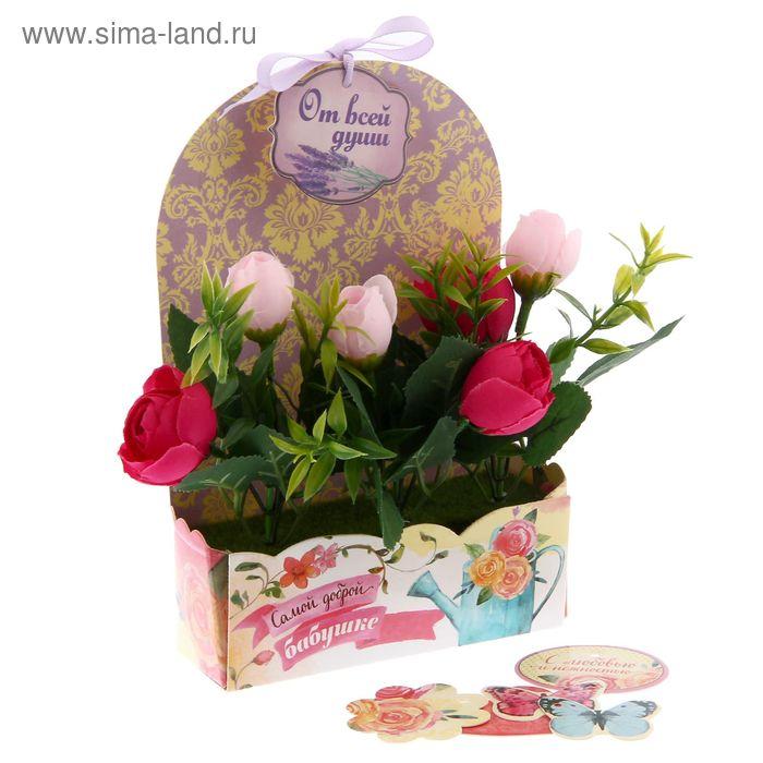 Цветы в картонном кашпо «Самой доброй бабушке», 12,5 х 20 см