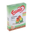 Кормовая смесь «Ешка» для попугаев неразлучников 500 г