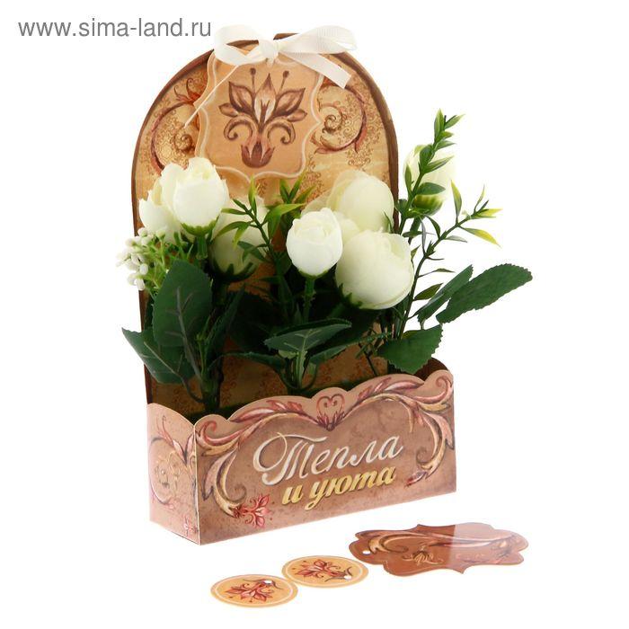 Цветы в картонном кашпо «Тепла и уюта», 12,5 х 20 см