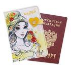 """Обложка для паспорта на заклепе """"Белль"""", Принцессы: Белль"""