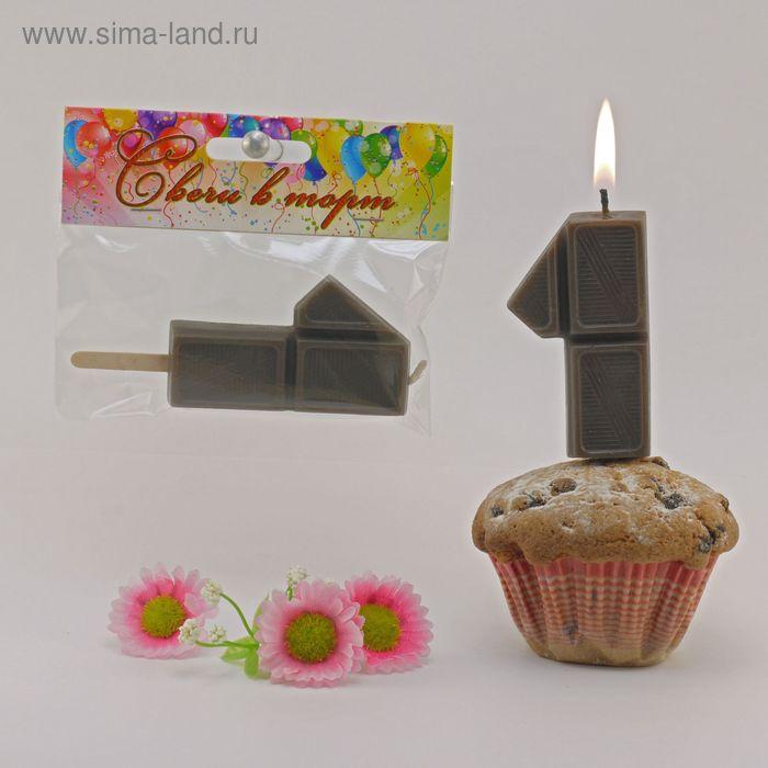 """Свеча для торта """"Шоколадка""""  цифра  """"1"""""""