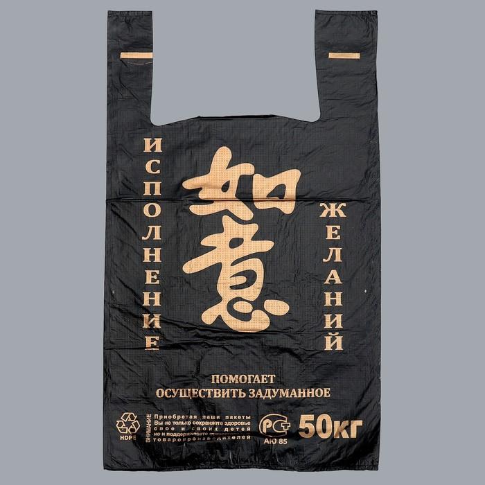 """Пакет """"Исполнение желаний"""", полиэтиленовый майка, черный 31 х 55 см, 29 мкм - фото 308983426"""