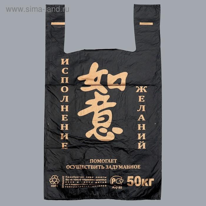 """Пакет """"Исполнение желаний"""", полиэтиленовый майка, черный 31х55 см, 29 мкм"""
