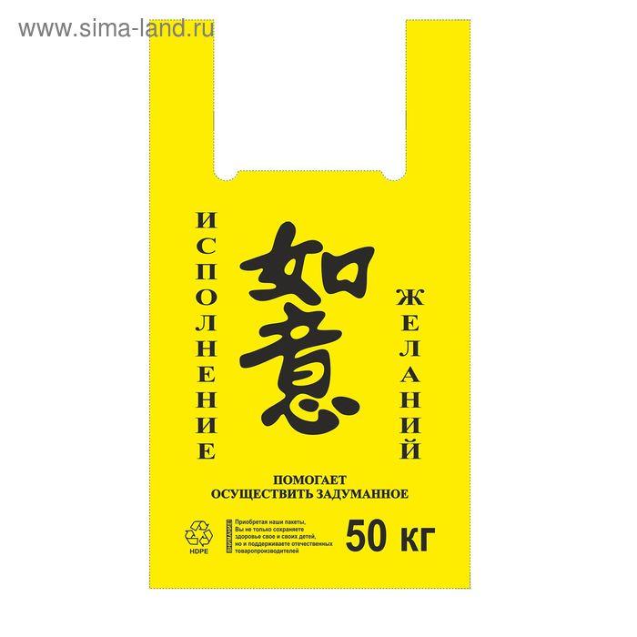 """Пакет """"Исполнение желаний"""", полиэтиленовый майка, желтый 31х55 см, 29 мкм, микс"""