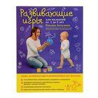 Развивающие игры для малышей от 1 до 2 лет. Аптулаева Т. Г.