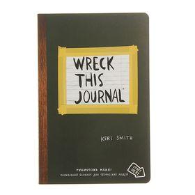 Уничтожь меня! Уникальный блокнот для творческих людей. Wreck this journal. Автор: Смит К. Ош