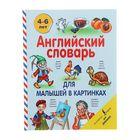 «Английский словарь для малышей в картинках», Державина В. А. - фото 106541471