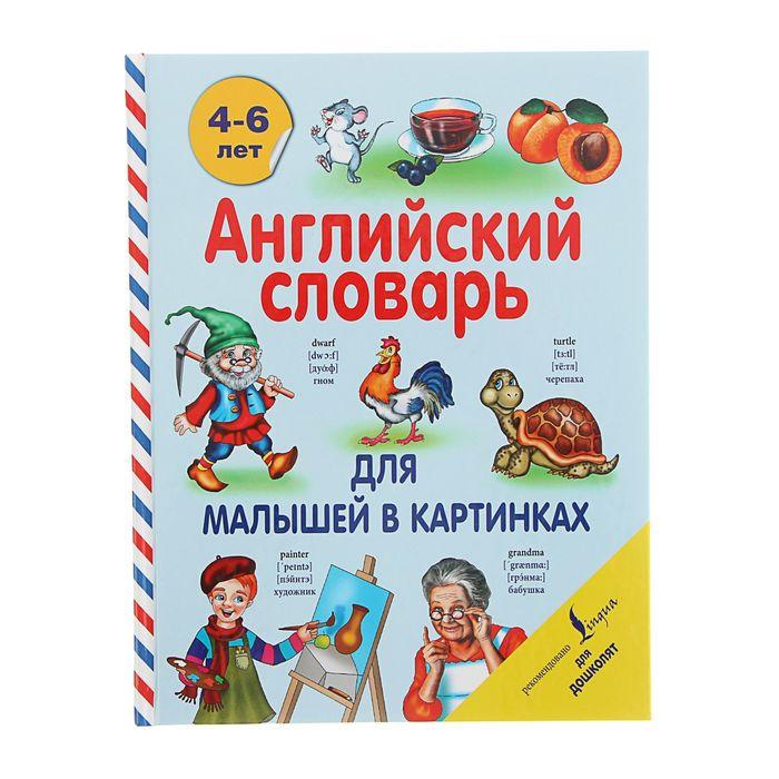 «Английский словарь для малышей в картинках», Державина В. А.