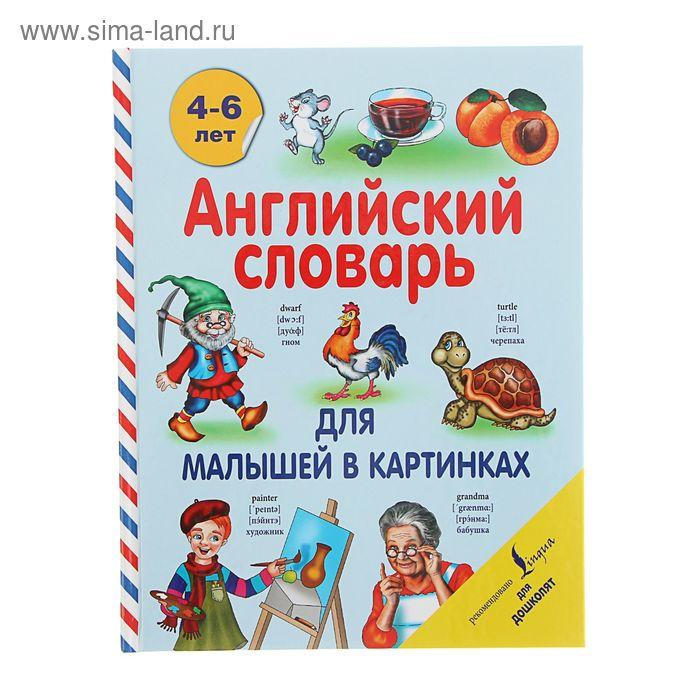 Английский словарь для малышей в картинках. Автор: Державина В.