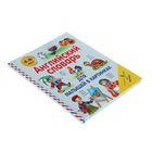 «Английский словарь для малышей в картинках», Державина В. А. - фото 106541472