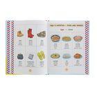 «Английский словарь для малышей в картинках», Державина В. А. - фото 106541474