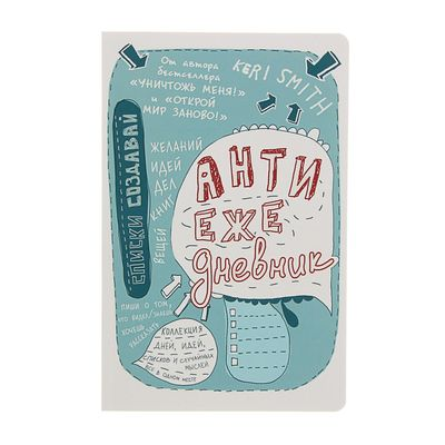 Блокнот для творческих людей А5, 48 листов «Антиежедневник», мягкая обложка, голубой