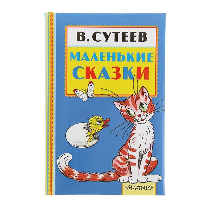 «Маленькие сказки», Сутеев В. Г. - фото 978369