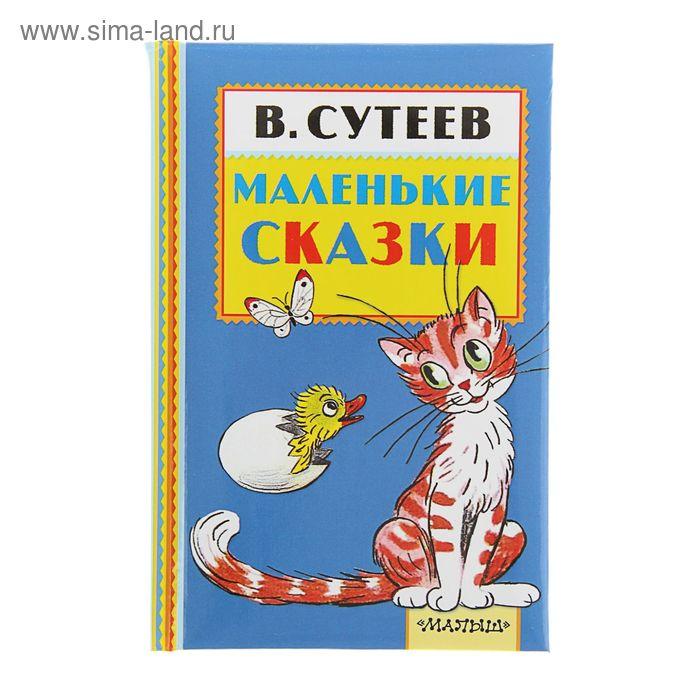 Маленькие сказки. Автор: Сутеев В.Г.
