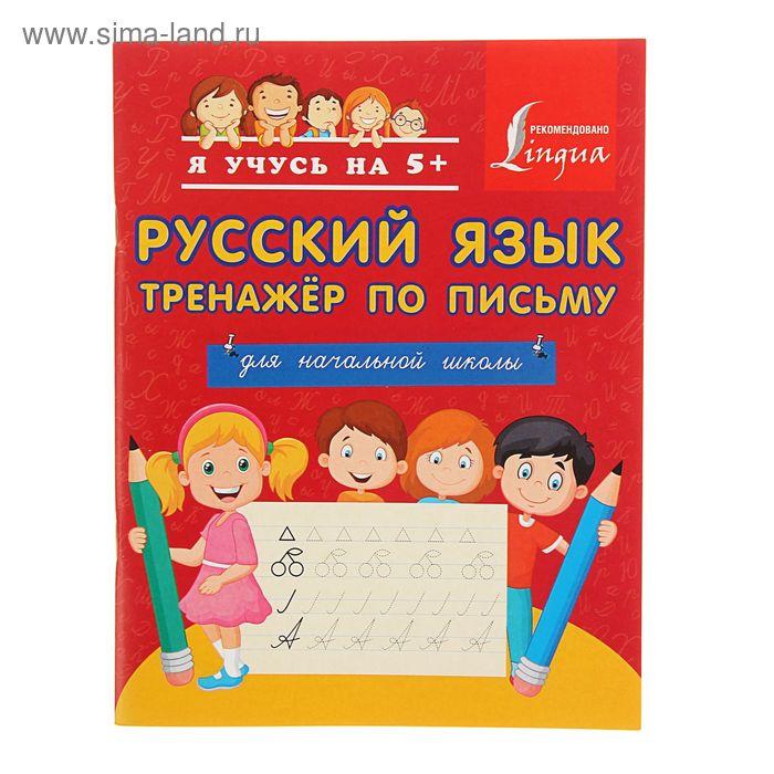 Русский язык. Тренажёр по письму. Для начальной школы.