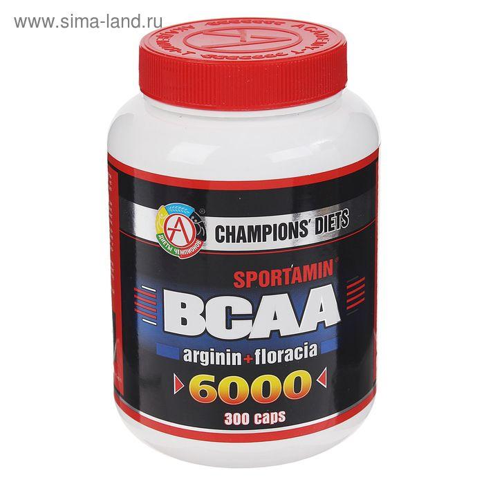 Аминокислоты BCAA 6000 СПОРТАМИН®  300 капсул