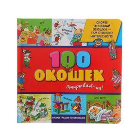 «100 окошек - открывай-ка!», иллюстрации Тони Вульфа