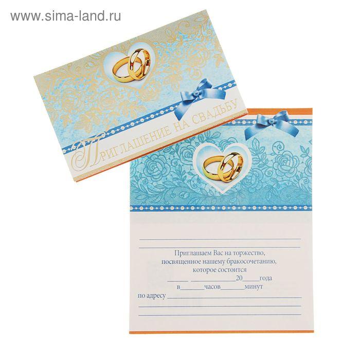 """Приглашение """"На свадьбу!"""" голубой фон, кольца, фольга"""