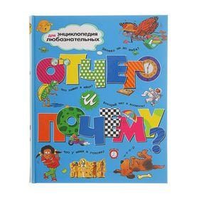 Энциклопедия для любознательных «Отчего и почему?»