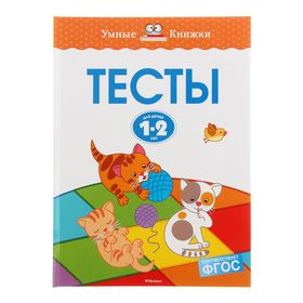 Tests for children 1-2 years old. Zemtsova O. N.