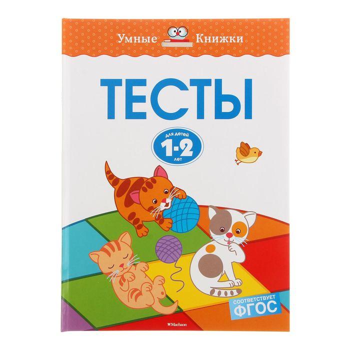 Тесты для детей 1-2 лет. Земцова О. Н. - фото 797689547
