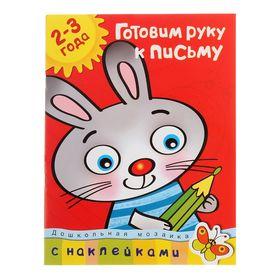 Готовим руку к письму: для детей 2-3 лет. Земцова О. Н.