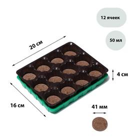 Набор для рассады: торфяная таблетка d = 4,1 см (12 шт.), кассета на 12 ячеек по 50 мл, поддон