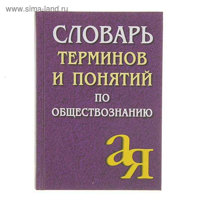 Словарь терминов и понятий по обществознанию. Автор: Лопухов А.М.