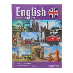 Тетрадь для записи английских слов «Виды Лондона», 32 листа, обложка мелованный картон