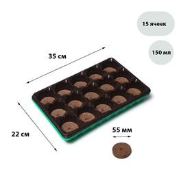 Набор для рассады: торфяная таблетка d = 5,5 см (15 шт.), кассета на 15 ячеек по 150 мл, поддон