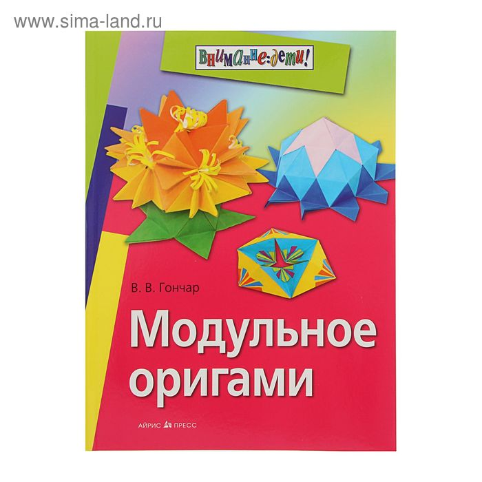 Модульное оригами. Автор: Гончар В.В.