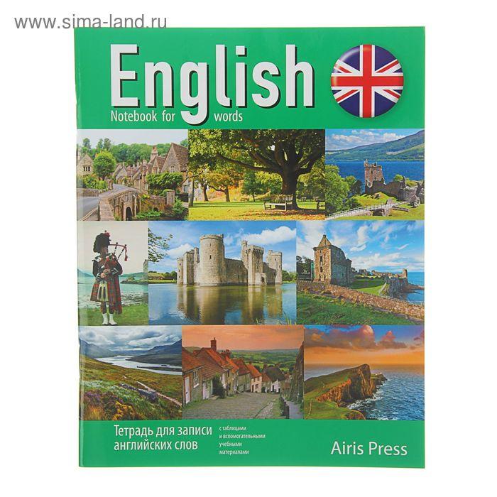"""Тетрадь для записи английских слов """"Шотландия"""", 32 листа"""