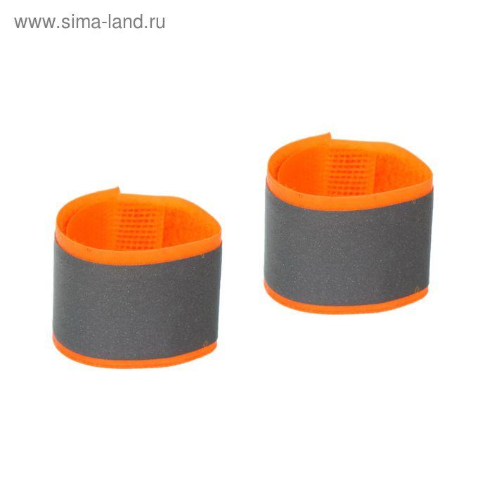 Ремешок съёмный светоотражающий, цвет оранжевый, 2шт