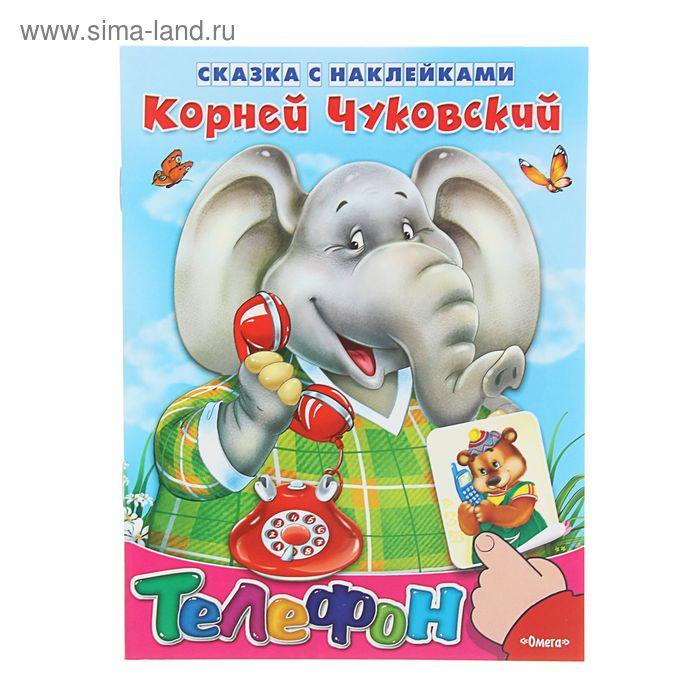 """Сказка с наклейками """"Телефон"""". Автор: Чуковский К."""
